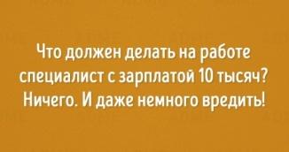 О зарплатах в Молдове